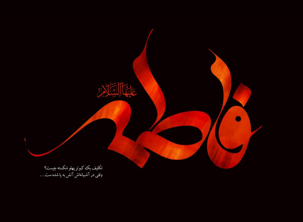 Resultado de imagen de Fatima Az Zahra