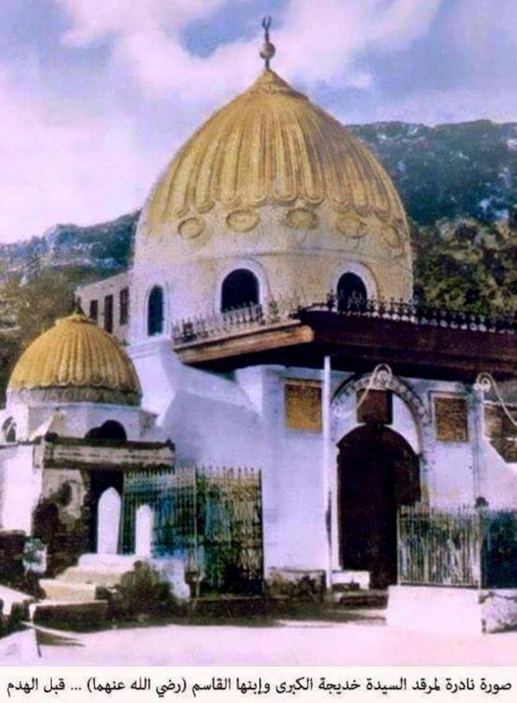 La foto muestra una gran cúpula la cual se construyo sobre la tumba de Khadija (P) y un domo mas pequeño sobre la tumba de su hijo, al-Qasim (ra)