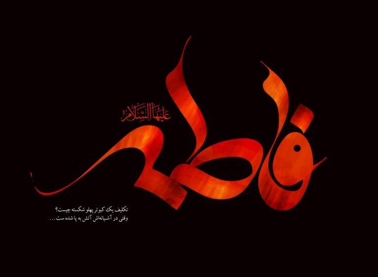 La Señora entre las Señoras: Fatima az Zahra